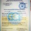 сертификат амарант